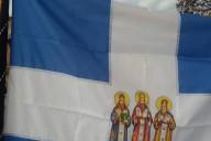 σημαία_τριών_ιεραρχών