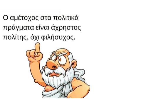 ametoxos_politis