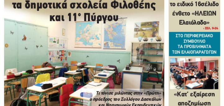 nov_16 _32selides_egxromo__JUN_29 _32selides_egxromo.qxd